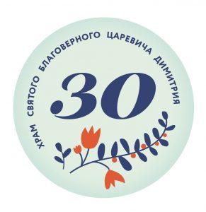 Заставка для - 30 лет служения